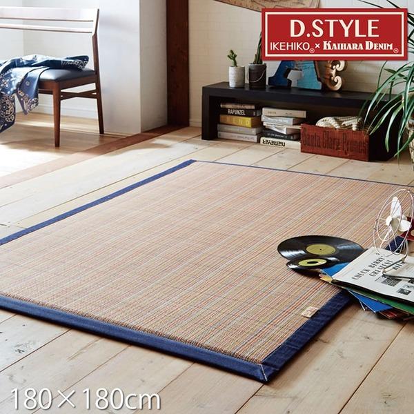 ふっくら 竹カーペット シンプル 『DDXリオ』 180×180cm