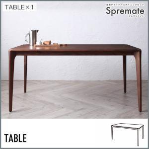 【単品】ダイニングテーブル 幅150cm【Spremate】ウォールナット無垢材ダイニングテーブル 北欧デザイナーズダイニング【Spremate】シュプリメイト