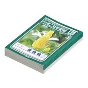 (業務用30セット) ショウワノート 連絡帳 JL-67 10冊入 ×30セット