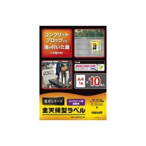 (業務用20セット) HITACHI 日立マクセル HITACHI 全天候型ラベル粗・油面CL70777PC-10A 10枚, 芦別市:389f13c5 --- officewill.xsrv.jp