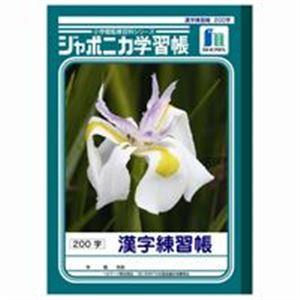 (業務用30セット) ショウワノート 漢字練習 JL-52-1 200字10冊