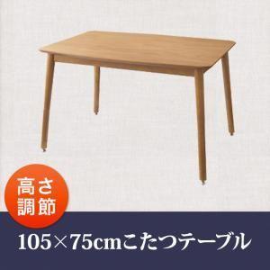 【単品】こたつテーブル 105×75cm【puits】オークナチュラル こたつもソファーも高さ調節できるリビングダイニング【puits】ピュエ