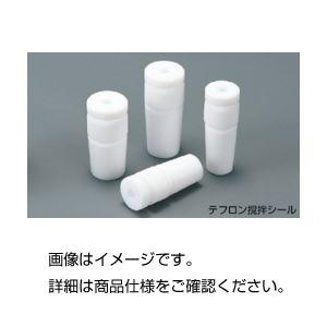 (まとめ)テフロン撹拌シール(減圧用) NR-21【×3セット】