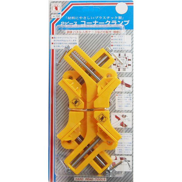 (業務用10セット) H&Hコーナークランプ/作業工具 【2個入り×10セット】 プラスチック製 H-700 〔DIY用品/大工道具〕