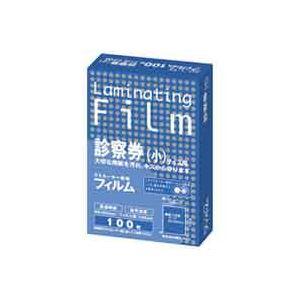(業務用100セット) アスカ ラミネートフィルム BH911 診察券 小 100枚