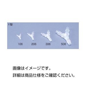 (まとめ)ミニフィッティング Y型VFY206(10個)【×10セット】
