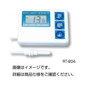 (まとめ)冷蔵庫用デジタル電子温度計 マグネット付き RT-804【×3セット】