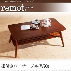 【単品】棚付ローテーブル 幅90cm【remot.】ウォールナット北欧デザインローテーブルシリーズ【remot.】レモット【代引不可】