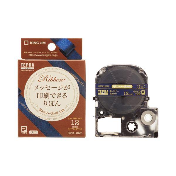 (まとめ) キングジム テプラ PRO テープカートリッジ りぼん 12mm ネイビー/金文字 SFR12NZ 1個 【×8セット】