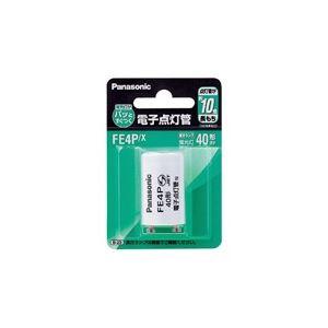 (業務用60セット) Panasonic パナソニック 電子点灯管 FE4PX P型口金