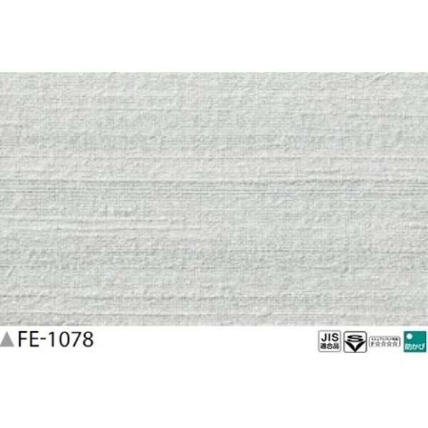 織物調 のり無し壁紙 サンゲツ FE-1078 92cm巾 30m巻