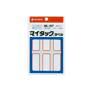 (業務用200セット) ニチバン マイタックラベル 赤枠 ML-107 ML-107 赤枠:27cca1af --- officewill.xsrv.jp