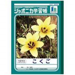 (業務用30セット) ショウワノート 国語 JL-8 10マス 10冊