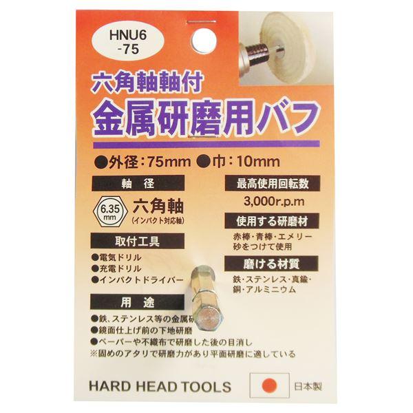 (業務用15個セット) H&H 六角軸軸付きバフ/先端工具 【金属研磨用】 日本製 HNU6-75 〔DIY用品/大工道具〕