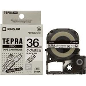 (業務用20セット) キングジム テプラPROテープ/ラベルライター用テープ 【幅:36mm】 SV36K 白に黒文字