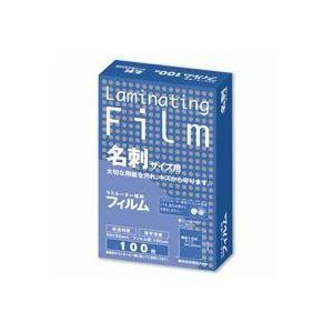 (業務用100セット) アスカ ラミネートフィルム BH903 名刺 100枚