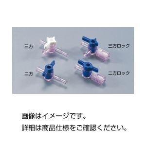 (まとめ)ルアーストップコック三方ロック型 (5個組)【×10セット】
