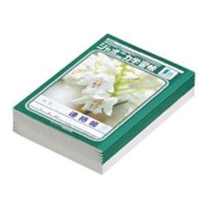 (業務用30セット) ショウワノート 連絡帳 JA-67-1 A5 10冊入 ×30セット