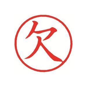 (業務用30セット) シヤチハタ 簿記スタンパー X-BKL-2 欠 赤