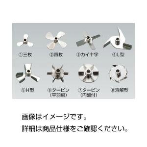 (まとめ)撹拌器用プロペラ タービン 円盤付 8×50mm【×3セット】