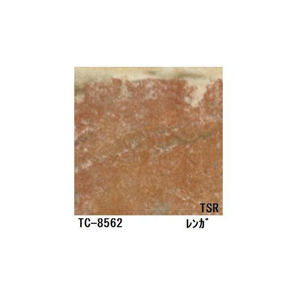 レンガ調粘着付き化粧シート レンガ サンゲツ リアテック TC-8562 122cm巾×7m巻【日本製】