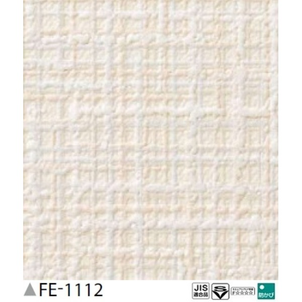 織物調 のり無し壁紙 サンゲツ FE-1112 92cm巾 25m巻