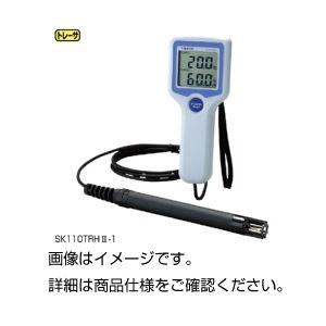 デジタル温湿度計 SK110TRHII-3