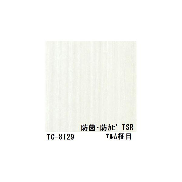 抗菌・防カビ仕様の粘着付き化粧シート エルム柾目(木目調) サンゲツ リアテック TC-8129 122cm巾×7m巻【日本製】
