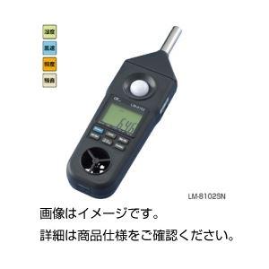 環境メーター LM-8102SN