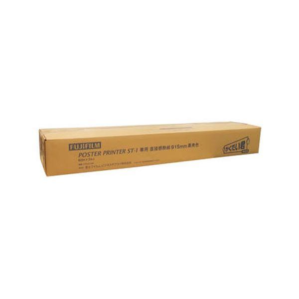 富士フイルム ST-1用直接感熱紙 白地黒 915×60 2本入 STD915BK