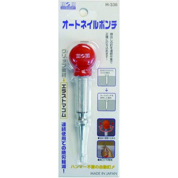(業務用20セット)H&H オートネイルポンチ 【Mサイズ】 日本製 H-336 〔プロ向け/業務用/大工道具/DIY用品〕
