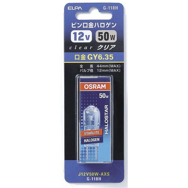 (業務用セット) ELPA ピン口金ハロゲン電球 50W GY6.35 クリア G-118H(50W) 【×10セット】