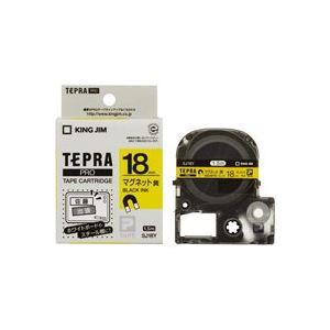(業務用20セット) キングジム テプラ PROテープ/ラベルライター用テープ 【マグネットテープ/幅:18mm】 SJ18Y イエロー(黄)