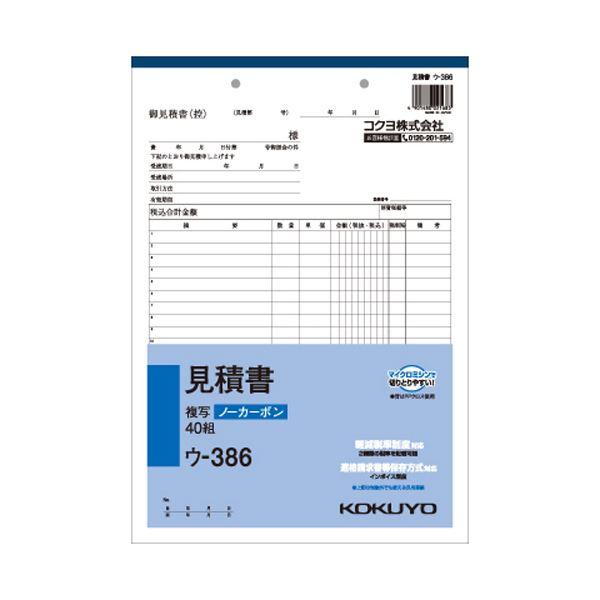 (まとめ) コクヨ NC複写簿(ノーカーボン)見積書 A4タテ型 22行 40組 ウ-386N 1セット(10冊) 【×5セット】