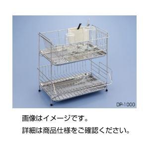 (まとめ)ステンレス水切ラック DP-1000【×2セット】