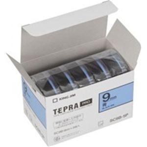 (業務用10セット) キングジム テプラ PROテープ/ラベルライター用テープ 【幅:9mm】 5個入り カラーラベル(青) SC9B-5P