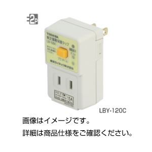 (まとめ)漏電保護タップ LBY-120C【×3セット】