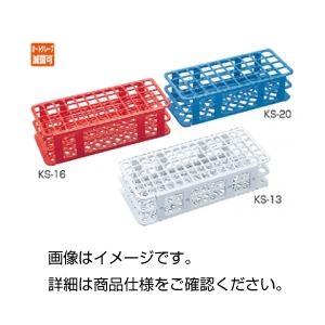 (まとめ)水中試験管立て KS-13【×10セット】