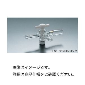 共通摺合付三方コックII型 01-20