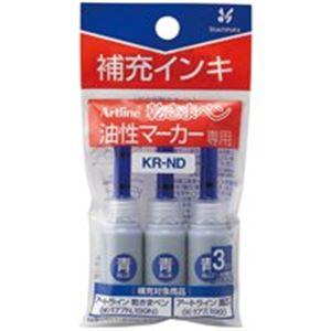 (業務用200セット) シヤチハタ 補充インキ/アートライン潤芯用 KR-ND 青 3本