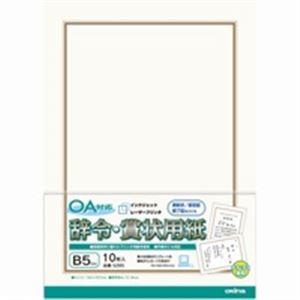 (業務用200セット) オキナ OA対応辞令・賞状用紙 B5 10枚