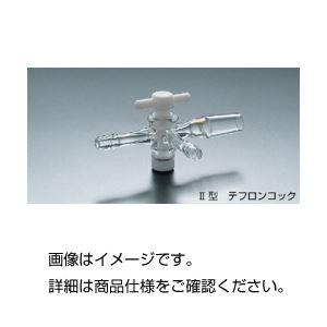 共通摺合付三方コックII型 08-20