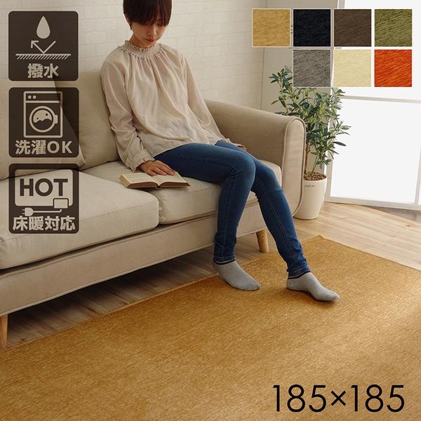 ラグマット 絨毯 洗える 無地カラー 選べる7色 グリーン 約185×185cm