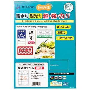 (まとめ) TANOSEE 屋外用ラベル レーザー用 A4 24面 余白あり 1冊(20枚) 【×5セット】