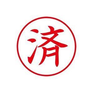(業務用30セット) シヤチハタ Xスタンパー/ビジネス用スタンプ 【済/縦】 XEN-105V2 赤