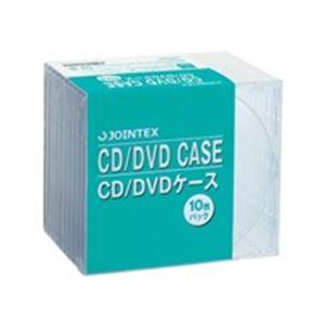 PC/パソコン収納整理用品 CD保管用品 事務用品 まとめお得セット (業務用60セット) ジョインテックス CD/DVDケース 10mm厚 10枚 A403J
