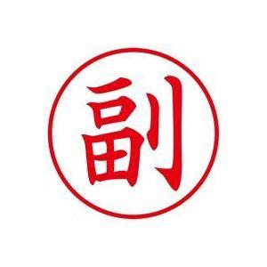 (業務用30セット) シヤチハタ Xスタンパー/ビジネス用スタンプ 【副/縦】 XEN-103V2 赤