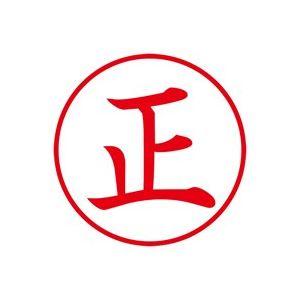 (業務用30セット) シヤチハタ Xスタンパー/ビジネス用スタンプ 【正/縦】 XEN-102V2 赤