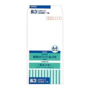 17枚 オキナ 長3号 (業務用200セット) 開発ホワイト封筒 KWN3