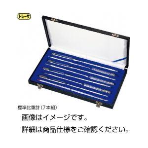 (まとめ)標準比重計(7本組)単体小型No2【×5セット】